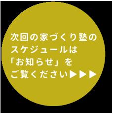 『家づくり塾』月に1回開催中!!