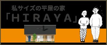 私サイズの平屋の家「HIRAYA」